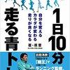 ランニング教本:「1日10分 走る青トレ」 原 晋 著