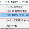 SmartAudio.exeのアンインストール方法!【Windows10、無効化、パソコン、メモリ、CPU】