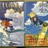 カン・ドハ著「偉大なるギャッツビ―」全7巻 完結