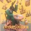 【★★★☆】イギリスからくり玩具展 ポール・スプーナーとイギリスオートマタの現在(八王子市夢美術館)