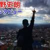 休学してコロンビアでYouTuber?!大学生『上野史朗』に迫る【後編】