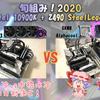 旬組み!2020「10900K + Z490 Steel Legendで簡易水冷vs本格水冷 冷却力対決よ!」