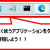 【Windows】アプリケーションをタスクバーにピン留めする方法。アプリケーションでよく使うアイテムをピン留めする方法。(タスクバーの活用)