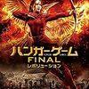 【映画】ハンガー・ゲーム FINALレボリューション/Hunger Games: Mockingjay - Part 2(2015)【感想】