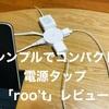 シンプルでコンパクトな丸い電源タップ。エレコムのroo't(ルオット)に新調しました【レビュー】