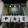 【銀座】歴史ある名店・名建築 中央通りを中心に…