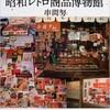 「図説 昭和レトロ商品博物館」(串間努)