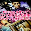 【超簡単】MP3tag を使ってパソコンに取り込んだ音楽CDにジャケットを付けよう
