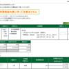 本日の株式トレード報告R3,09,14