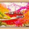 斉藤一人さん 御の字