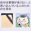 【7/14 渋谷開催】自分は要領が良くない、と思い込んでいる人のための仕事術 イベントスタッフレポ!
