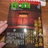 夢の集会(怪と幽 vol.006)
