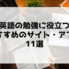 【保存版】英語の勉強に役立つおすすめのサイト・アプリ11選【筆者愛用】