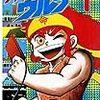 本日のセレッソ大阪は久しぶりの敗戦 マンガワールド 其の51 わんぱっくコミック伝説@ネイキッドロフト