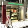 さよなら青山ブックセンター六本木店、閉店の様子と最後のあいさつを見に行った