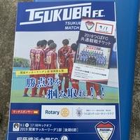 激熱サッカー関東一部リーグの試合観戦に行ってきた