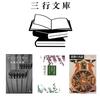 『三行文庫vol.8』【驚きたい×ミステリー】