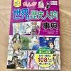 【小学2年生】はじめて買った歴史マンガは『世界の歴史人物事典』