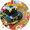 2018年の目標!ヒューマンアカデミーロボット教室全国大会に応募するぞ~!