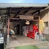 【菊池市】菊池温泉 城乃井温泉~西洋風の華やかな浴室と湯煙が凄い新鮮な温泉
