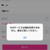 wowapp登録できない!そのサービスは現在利用できません。