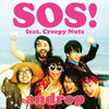 androp の新曲 SOS! feat. Creepy Nuts 歌詞