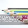 画面の色のカラーコードを調べる時に、Mac標準の『Digital Color Meter』というカラースポイトがすごく便利