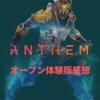 ANTHEM(PC版) - オープン体験版感想