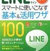 「LINE」の電話帳データ強制同期が怖い