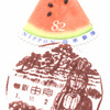 【風景印】由良郵便局(2019.10.2押印、図案変更前・終日印)