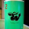 辰ラベル NO.2  純米吟醸 中取り無濾過生