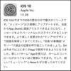 iPhone 5sをiOS10にアップデートするのは、少し待ちます。