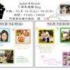 【お知らせ】10月14・15日 緑橋 Lalan*Roronさん1周年 感謝Day!
