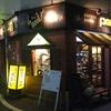 高円寺で40年 アレンジ珈琲が豊富な正統派喫茶店「ポエム」