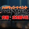 【Apexlegends】新モード「シャドウフォール」内容・立ち回り方〈ハロウィンイベント〉【エーペックスレジェンズ】
