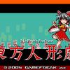 【とう子】東方人形劇ver1.812 攻略日記⑥~ハナダジム攻略編~