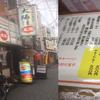 【節約】高円寺400円台ラーメン屋と高円寺ラーメン今昔物語