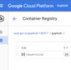 Github + CircleCI + DockerでGCEを動かす - レジストリ編