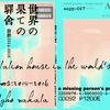 詩画集「世界の果ての駅舎」限定無料公開