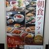 【釣り】北海道釣行の旅-6(3日目)