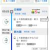 新幹線か、飛行機か。