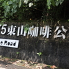 関子嶺温泉へ。途中、東山珈琲ロードに寄りつつ 6日目@台湾旅行7回目 2019.6 台南・台北