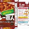 カレー生活(番外レトルトカレー編)62品目 グリコ カレー職人 老舗洋食カレー(中辛) 88+税円