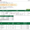本日の株式トレード報告R3,01,26