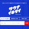 お気に入りのサウナ施設の検索ができる日本最大のサウナ検索サイト「サウナイキタイ」