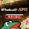 新作スマホゲームの[グリパチ]ニューパルサーSPIIが配信開始!
