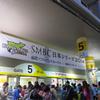 SMBC日本シリーズ2014第5戦 福岡ソフトバンクホークスvs阪神タイガース@ヤフオク!ドーム