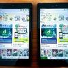 高コスパの10インチタブレット!新型Amazon Fire HD10タブレットは旧型から買い換えるべき?