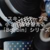 マスキングテープを小さく巻き替える「Bobbin」シリーズ