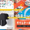 【速報】Qrio Lock・Qrio Hubセット|Amazonセール買い時チェッカー